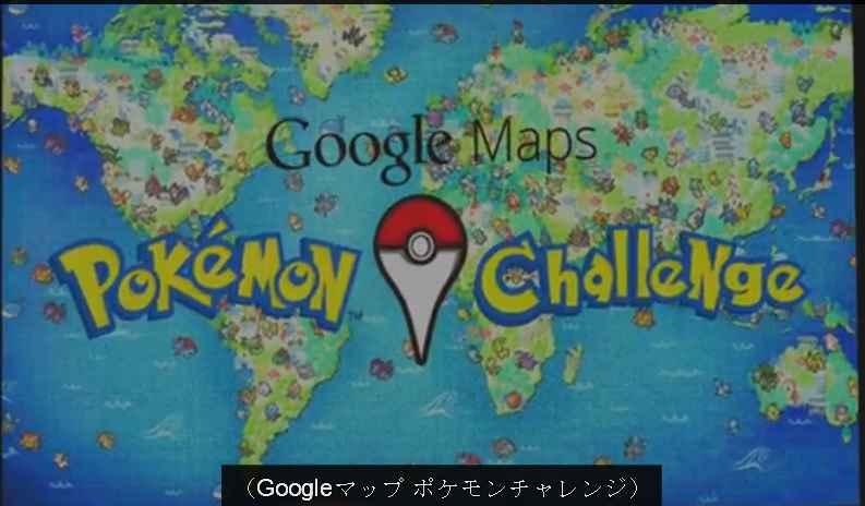 GoogleMapがエイプリルフールでポケモン仕様に!150匹捕まえよう!