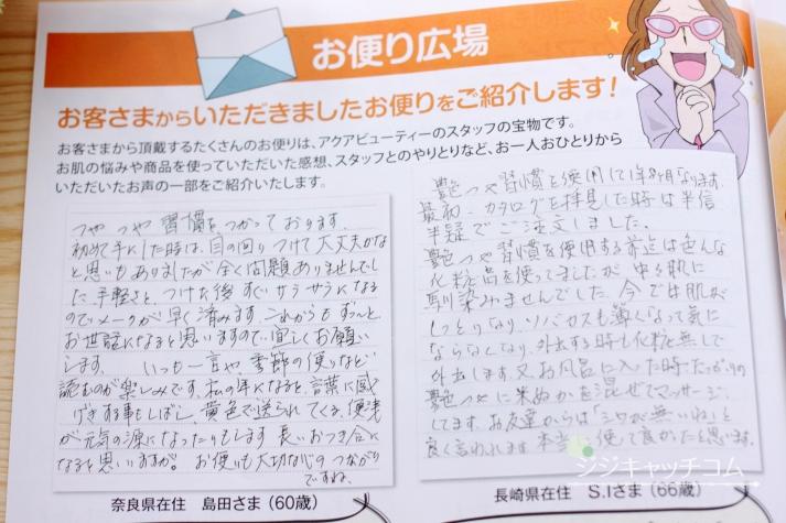 j_tsuyatsuyashukan_04