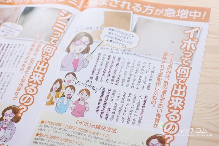 j_tsuyatsuyashukan_05