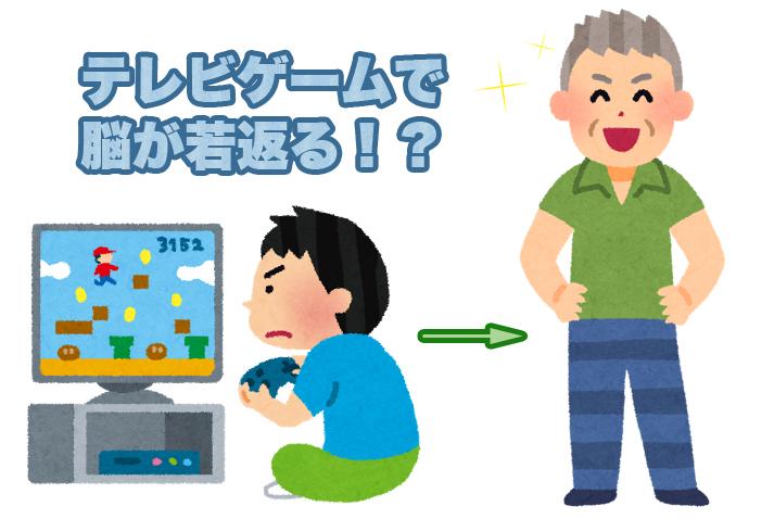 脳が若返るテレビゲームだからこそ高齢者におすすめしたい理由とオススメタイトル