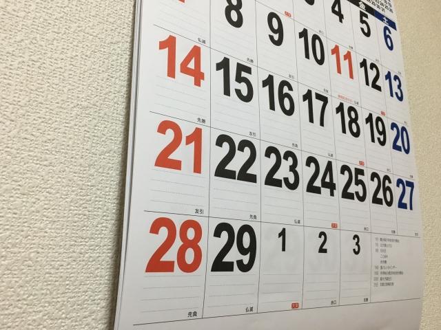 2月って何日までだっけ?なんで月によって日にちにばらつきがあるの?という疑問を解消します