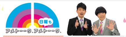 (引用元 http://www.tv-asahi.co.jp/ametalk/)