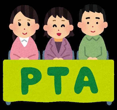 PTAクラス役員っていつすべき?具体的な仕事内容と役員をするメリットデメリット