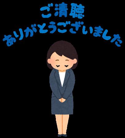 message_goseichou_woman